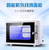 (現貨一日達)RTP-208A小型紫外線消毒櫃 消毒箱 消毒機 紫外線殺菌 110V/220V均可用 衣物毛巾消毒