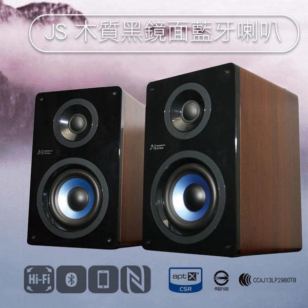 台灣品牌   藍牙喇叭+AV+光纖+NFC  高功率輸出 高CP劇院喇叭 人聲音樂表現佳