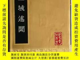 二手書博民逛書店罕見聖域述聞17309 山東友誼出版社 山東友誼出版社 出版19