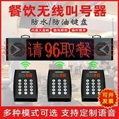 餐飲叫號器無線呼叫系統餐廳叫號機飯店取餐叫號器語音