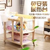 兒童尿布台可折疊護理台換尿布台撫觸台洗澡台實木收納便攜WY 快速出貨