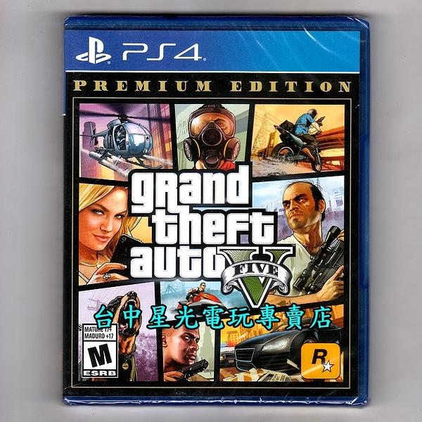 【PS4原版片】 俠盜獵車手5 GTA5 豪華線上版 完整版 中文版全新品【特價優惠】台中星光電玩