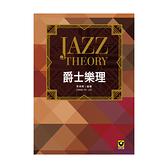 小叮噹的店 樂理教材 M2132 爵士樂理 Jazz Theory