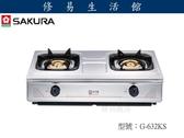 《修易 館》SAKURA 櫻花G 632KS 雙口台爐不含 費用 服務 只限台中跟台北