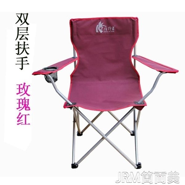 大號扶手椅 戶外摺疊椅 便攜釣魚椅 沙灘椅 休閒方便凳子 簡而美