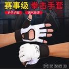 拳擊手套跆拳道手套散打手套成人兒童搏擊半指打拳擊沙袋護手 【618特惠】