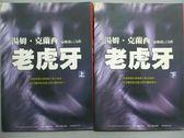 【書寶二手書T1/一般小說_HBA】老虎牙_上下合售_湯姆‧克蘭西