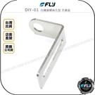 《飛翔無線3C》FLY DIY-01 白鐵鎖螺絲孔型 天線座◉公司貨◉完全防鏽◉無線電外接座