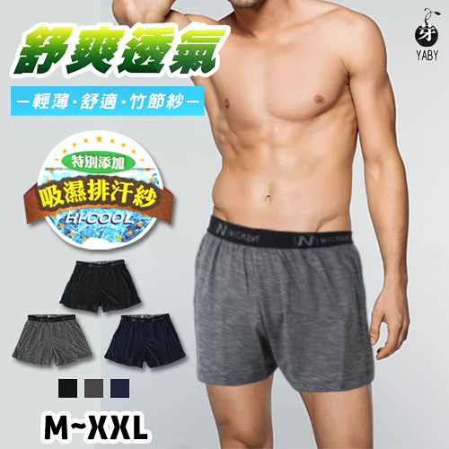 【衣襪酷】尼克 舒爽透氣 竹節紗 平口褲 吸濕涼感紗 男四角褲 台灣製 芽比 YABY