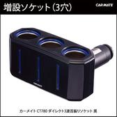 車之嚴選 cars_go 汽車用品【CT780】日本 CARMATE 3孔 直插可調式 LED藍光 電源插座 點煙器 擴充座