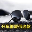 2021新款男士偏光墨鏡司機駕駛開車專用眼睛防紫外線潮流太陽眼鏡 快速出貨