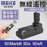 【5D3 電池手把】Meike 美科 MK-5D3 同 Canon BG-E11 適用 5DIII 5Ds 5DsR