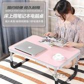 床上用筆記本電腦桌多功能桌支架大學生宿舍懶人便攜igo