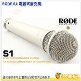 RODE S1 電容式麥克風 公司貨 收音 表演 MIC 錄音 手持 超心形