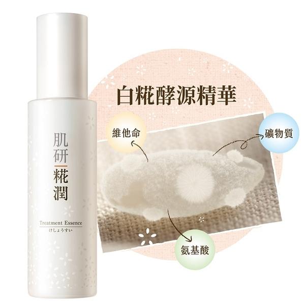 肌研糀潤賦活修護精華110ml