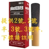 凱傑樂器 PLASTI COVER 系列 中音 ALTO SAX 5片裝 薩克斯風 黑竹片 3號