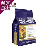 BESTBREED貝斯比 天然珍鑽系列 全齡犬冰川鮭魚配方 5.9KGX1包(新包裝)【免運直出】