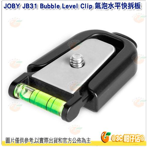 JOBY JB31 Bubble Level Clip 氣泡水平快拆板公司貨適用 SLR-Zoom 雲台 GP3 GP2