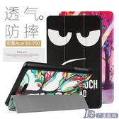 King*Shop~宏基B1-790保護套 Acer Iconia One7平板防摔外殼7寸卡通彩繪皮套