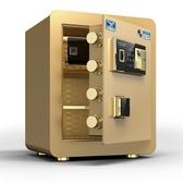 保險櫃  小型床頭櫃隱形入指紋密碼保險箱迷妳入衣櫃保險箱辦公商用防火箱 JD新品來襲