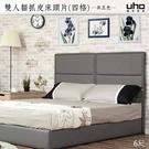 床頭【UHO】孟加拉 折合式長格貓抓皮床頭片-6尺雙人加大
