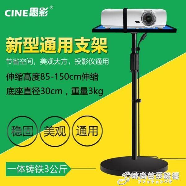 投影機支架 支架帶托盤可伸縮式行動支架愛普生明基宏碁索尼鬆下日立NEC通用型投影機 時尚芭莎WD