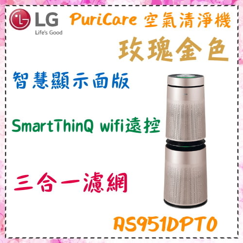 【LG 樂金】LG PuriCare™ 360°空氣清淨機《AS951DPT0》SmartThinQ wifi遠控