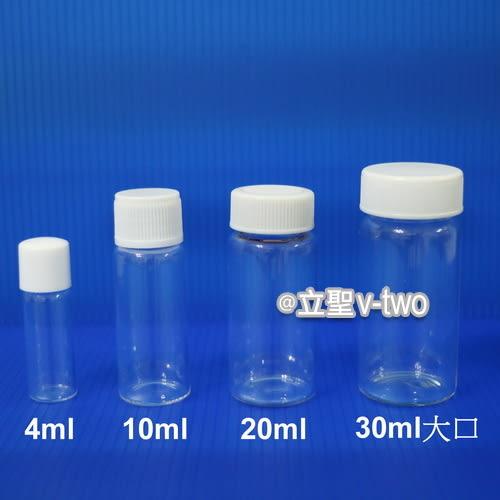 台製樣本瓶30ml大口  閃爍計數瓶  玻璃瓶 樣品瓶 實驗室用分裝瓶
