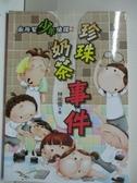 【書寶二手書T1/兒童文學_BU1】廁所幫少年偵探2:珍珠奶茶事件(二版)_林佑儒