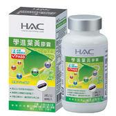 永信HAC 學進葉黃膠囊90粒/瓶(添加草本萃取物,全素可食)