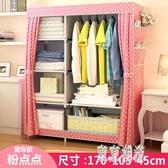 衣櫃簡易布衣櫃家用鋼管收納櫃子單人衣櫥組裝宿舍掛現代簡約兒童xy4410『東京潮流』