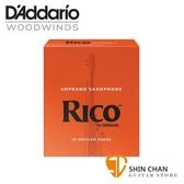 【2號高音薩克斯風竹片】【美國 RICO】【Soprano Sax (10片/盒)】【橘包裝】