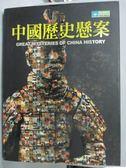 【書寶二手書T6/歷史_YGM】中國史懸案_通鑑編輯部