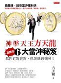 神準天王方天龍6大高勝率當沖秘笈: 教你買對賣對,抓住賺錢機會!