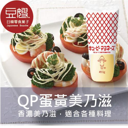 【豆嫂】日本廚房 QP美乃滋450g