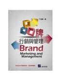 (二手書)品牌行銷與管理(二版)