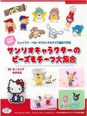 三麗鷗卡通角色可愛造型串珠作品71款