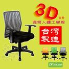 《DFhouse》【賈斯汀】3D專利辦公椅-電腦椅 書桌椅 辦公椅 人體工學椅 辦公傢俱