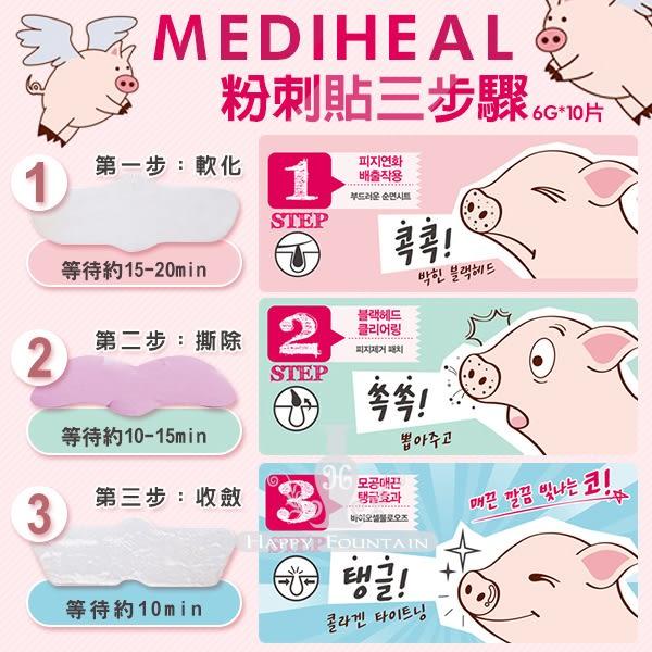 (即期商品-效期2019/05) 韓國mediheal 粉刺貼三步驟10片(組)