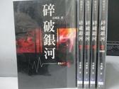 【書寶二手書T3/一般小說_NCY】破碎銀河_全5集合售_雷風暴