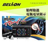 【快速出貨】 BELLON 胎壓偵測器 胎外式 胎壓顯示器 TPMS 一年保固 免運費【哈家人】