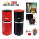 AKWATEK第三代超省力研磨隨身咖啡杯(研磨、沖泡、過濾)