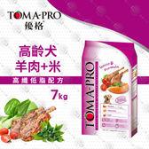 【送贈品】TOMA-PRO 優格 高齡犬聰明成長 羊肉米配方飼料 乾糧7公斤X1
