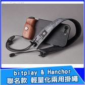 bitplay x Hanchor 聯名款 兩用掛繩 相機吊繩 輕量化掛繩 專業掛繩 手挽繩 手腕繩