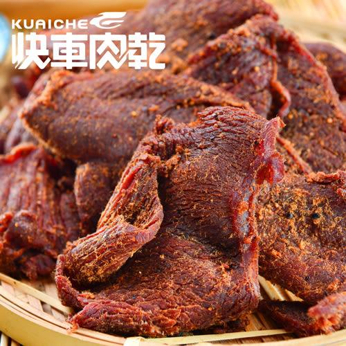 【快車肉乾】B5黑胡椒牛肉乾