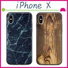 Apple iPhoneX 5.8吋 木紋系列手機殼 磨砂保護套 黑邊手機套 石頭紋背蓋 仿木紋保護殼 全包邊後殼