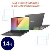 ASUS X412FA-0161G8265U 14吋 ◤0利率,送華碩賽伯洛斯雙用電競耳機◢ 筆電 (i5-8265U/4GD4/512SSD/W10)
