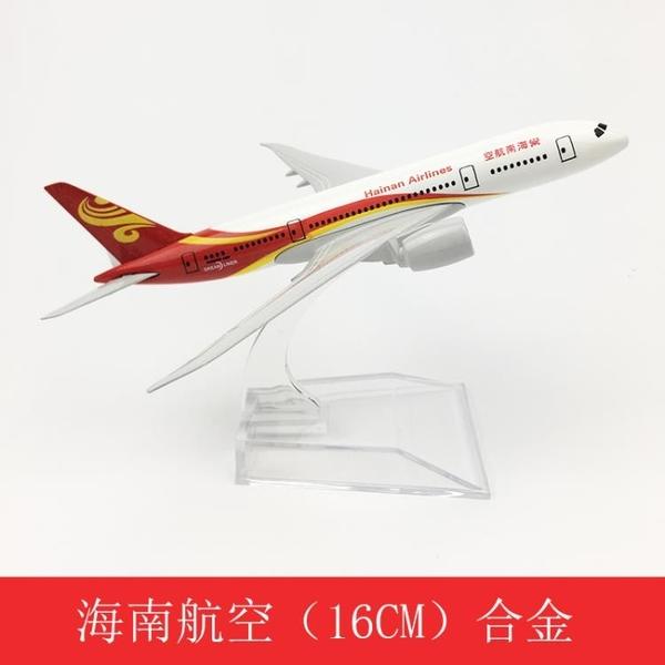一件8折免運 玩具飛機模型仿真客機合金靜態擺件16CM中國海南航空波音787