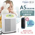 超值組合攜帶式車用清淨機 /【Opure 臻淨】A5 高效抗敏HEPA光觸媒空氣清淨機
