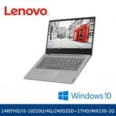 (升級款)Lenovo聯想 S340 81N9003QTW白金灰14吋雙碟輕薄筆電 i5-10210U/4G/240GSSD+1THD/MX230-2G